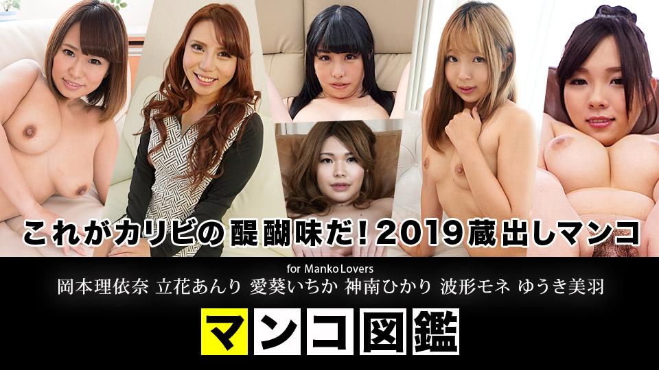 pacificgirls おまんこ マンコ図鑑100 7mmtv.tv - Watch JAV Online