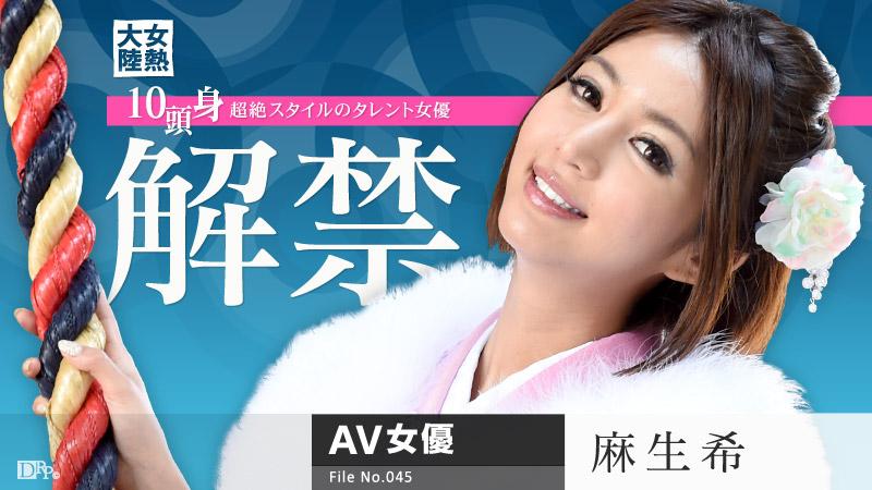 女熱大陸 File.045 麻生希