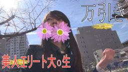 ★美人エリート女子大生【生ハメ/...の写真。
