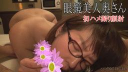 ★眼鏡知的美人奥さま【生ハメ/高...の写真。
