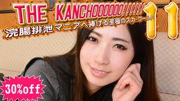 THE KANCHOOOOOO!!!!!! スペシャルエディション11の写真。