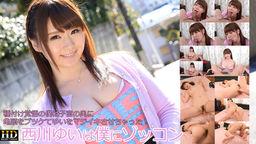 西川ゆいは僕にゾッコン!!の写真。