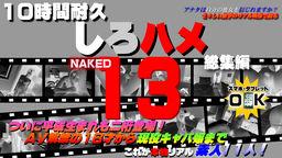 これが本物リアル素人!10時間耐久「しろハメ総集編」Naked13~ついに平成生まれも二桁登場!AV解禁の18サイから現役キャバ嬢までの写真。