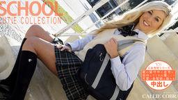 �Ƥ�α����˼���˾��Ԥ��Ƥ��줿ͥ������ȱ̼ SCHOOL CUTIE COLLECTION CALLIE COBRA