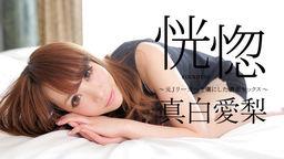 真白愛梨 - 恍惚 〜元Jリーガーを虜にした濃密セックス〜