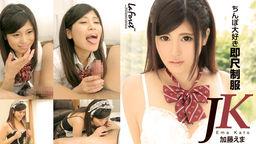 (新作配信スペシャル!! 12/9~12/16期間限定$12.98)ちんぽ大好き即尺制服J■Kの写真。
