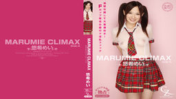 MARUMIE CLIMAX 悠希めい Side-Aの写真。