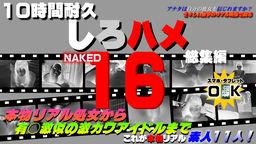 これが本物リアル素人!10時間耐久「しろハメ総集編」Naked16~本物リアル処女から有○激似の激カワアイドルまで~の写真。