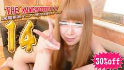 THE KANCHOOOOOO!!!!!! スペシャル・エディション14の写真。