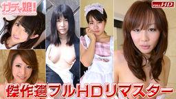 【ガチん娘!】傑作選フルHDリマスター Vol. 2の写真。