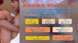 【期間限定】夏休み研究・SEXテクニックの写真。