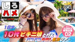 18サイ、海へ…【Summer企画第2段】これは抜ける!10代ビキニ娘と行くバコバコ中出し乱交ツアー(今だけプライス!)の写真。