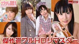 【ガチん娘!】傑作選フルHDリマスター Vol. 3の写真。