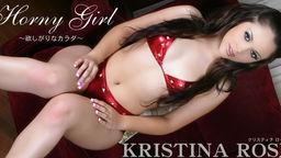 Horny Girl 欲しがりなカラダ Kristina Rose