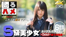 超抜ける!この美少女ヤバすぎ…ルックス・スタイル全てが最高!S級美少女…本日デビューの写真。