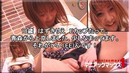 18歳 はずきりえ Eカップだって。青森から上京しました、少しなまってます。それがいい(EE)んです!