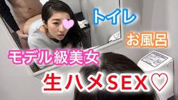 エリカ20歳 モデル級美女とトイレでお風呂で生ハメSEX!