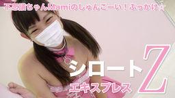不思議ちゃんMamiのしゅんごーい!ぶっかけ☆ : Mami : シロートエキスプレスZ【Hey動画】