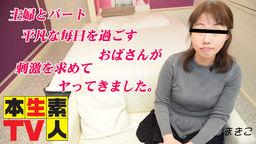 主婦とパート平凡な毎日を過ごすおばさんが刺激を求めてヤってきました。