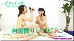 自画撮りレズビアン〜しずかさんとすみれちゃん〜3