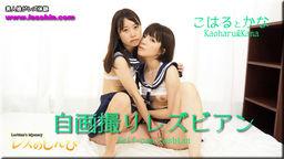 自画撮りレズビアン〜かなちゃんとこはるちゃん〜3