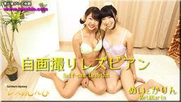 自画撮りレズビアン〜めいちゃんとかりんちゃん〜1