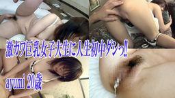 ayumi 21歳