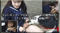 ちょいポッチャリの女子校生いくえの絶叫SEX!【フェラ初口内発射・前編】