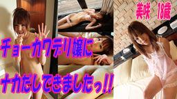 激カワデリ嬢に中だしできましたっ!! 美咲 18 歳
