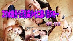 スク水似合う巨乳美少女に中ダシっ!! 咲苗 21歳