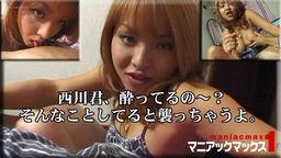 西川君、よってるの〜?そんなことしてると襲っちゃうよ。