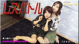 Battle of lesbian〜あんなちゃんとりなちゃん〜1