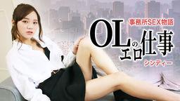 事務所SEX物語-OLのエロ仕事