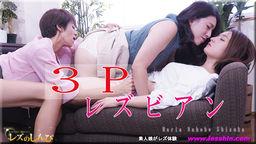 3Pレズビアン〜しずかちゃんとなほこちゃんとまりあさん〜3