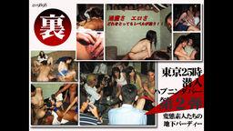 裏~東京25時 潜入ハプニングバーPart 2の写真。