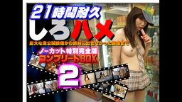 総集編よりも抜ける!21時間耐久「しろハメ」ノーカット特別完全版・コンプリートBOX2の写真。