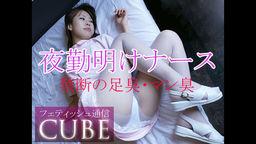 フェティッシュ通信 CUBE