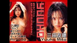 三田友穂の猥褻物語の写真。
