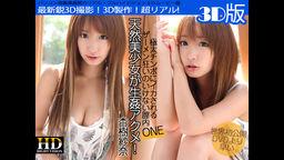「3D版」天然美ショウ女が生カンアクメ!_Oneの写真。