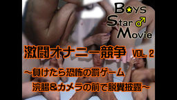 Boys Star Movie