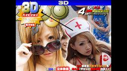 【3D版】しろハメ4周年記念作品...の写真。