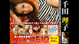 エッチな4610 千田 理子 21サイの写真。