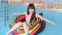 ガチンコロードムービー TSU・KA・SAの写真。