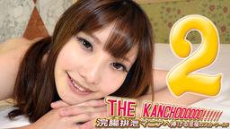 THE KANCHOOOOOO!!!!!! スペシャルエディション2の写真。