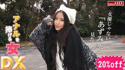 アナルを捧げる女DX ~REN・AZU...の写真。