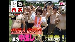 これが日本のAVです!中国人留学セイに涙の中出し○○連発!(国際情勢と本人の安全確保のため配信停止の可能性アリ)の写真。