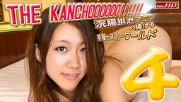 THE KANCHOOOOOO!!!!!! スペシャルエディション4の写真。