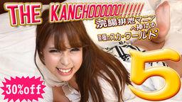 THE KANCHOOOOOO!!!!!! スペシャルエディション5の写真。