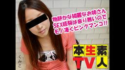 物静かな綺麗なお姉さん SEX経験は余り無いのでモノ凄くピンクマンコ!!