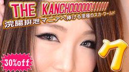 THE KANCHOOOOOO!!!!!! スペシャルエディション7の写真。